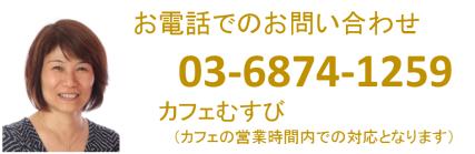 TEL 03-6874-1259